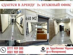 Сдается офис в Бишкеке