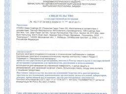 Сертификат о соответствии-Декларация о соответствии-СГР