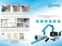 Современная вентиляция для дома - фото 3