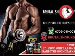 Спортивное питание Brutal shop в Бишкеке