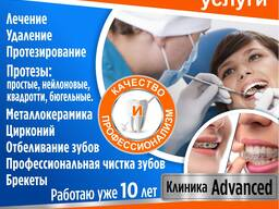 """Стоматологическая клиника """"Advansed"""""""