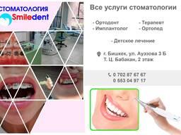 Стоматология «Smiledent»