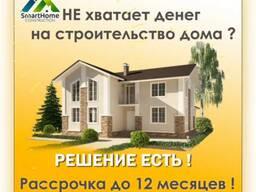 Строительство дома в рассрочку из Цсп Бишкек