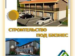 Строительство под Бизнес