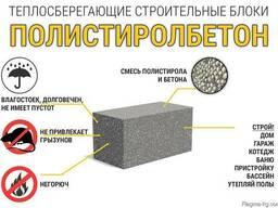 Фирма Прорабыч предлагает полистиролбетон
