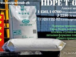 ТМ ПНД марка T-60-457-119 аналог I-1561 Шуртан