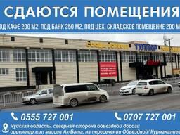 Торговый центр «Тулпар-Курулуш»