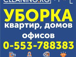 Уборка домов, коттеджей в Бишкеке ( Кыргызстане )