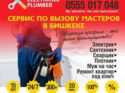 Услуги электрика, сантехника, плотника, сварщика