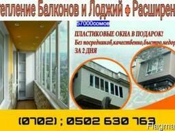 Утепление балконов и лоджий Расширение. В подарок пластиковы
