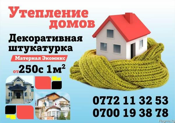Утепление домов, декоративная штукатурка. Фасадная лепнина