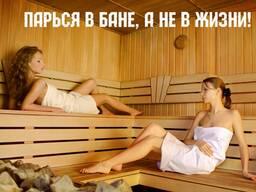 Ваш персональный парильщик ждет Вас на лечебный сеанс русско