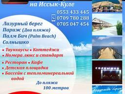 VIP коттеджи на Иссык-Куле.