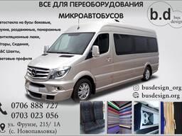 Все для переоборудования микроавтобусов в Бишкеке