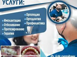 Все стоматологические услуги