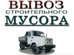 Вывоз строительного мусора  (любого объема)