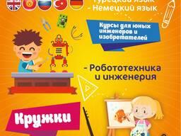 Языковые курсы!