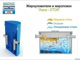 Жироуловители «Aqua — СТОК»